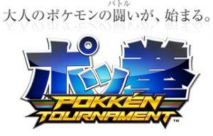 第3回 ポッ拳対戦会 @ ShotBar LUCY | 千代田区 | 東京都 | 日本