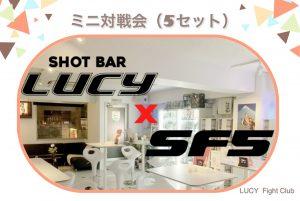 スト5ミニ対戦会 @ ShotBar LUCY | 千代田区 | 東京都 | 日本