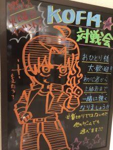 KOF14火曜対戦会 @ ShotBar LUCY | 千代田区 | 東京都 | 日本