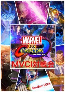 MVCI水曜対戦会